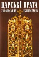 Упорядник Юрій Юркевич Царські врата українських іконостасів. Альбом