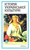 Крип'якевич Іван Історія української культури 966-06-0161-1