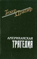 Драйзер Теодор Американская трагедия 5-85869-020-3