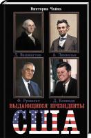 Чайка В. Выдающиеся президенты США 978-617-7588-10-7
