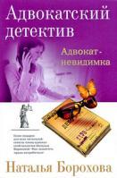 Наталья Борохова Адвокат-невидимка 978-5-699-33308-0