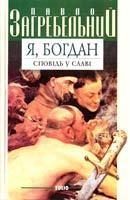 Павло Загребельний Я, Богдан (Сповідь у славі) 966-03-1377-2