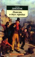 Диккенс Чарльз Повесть о двух городах 978-5-389-01133-5
