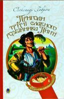 Гаврош Олександр Пригоди тричі славного розбійника Пинті 978-966-10-2143-2