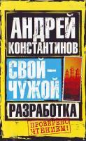 Константинов Андрей Свой - чужой. Ч. 1. Разработка 978-5-17-049519-1