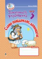 Будна Наталя Олександрівна Слово повідомляє, допомагає: Зошит з розвитку зв