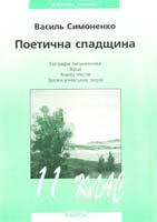 Автор-укладач Корницька Г. В. Симоненко. Поетична спадщина: Посібник для 11 класу 966-624-015-7