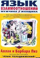 Алан Пиз, Барбара Пиз Язык взаимоотношений. Мужчина и женщина (DVD-видео)