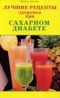 Ирина Летова Лучшие рецепты здоровья при сахарном диабете 978-5-88503-896-6
