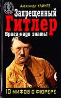 Клинге Александр Запрещенный Гитлер. Врага надо знать! 978-5-9955-0262-3