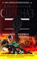 Шахов Максим Взорвать ''Москву'' 978-5-699-48996-1
