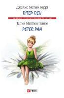 Джеймс Метью Баррі Пітер Пен = Peter Pan 978-966-03-7869-8