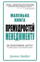 МакГрет Джеймс Маленька книга премудростей менеджменту. 90 важливих цитат 978-966-948-071-2