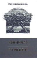 Дочинець Мирослав Криничар. Горянин 978-966-308-345-1