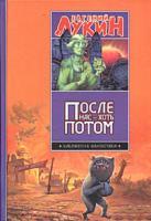 Евгений Лукин После нас - хоть потом 5-17-028968-5, 5-9660-1226-1