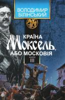 Білінський Володимир Країна Моксель, або Московія. У 3 Кн. Книга 3 978-966-10-4195-9