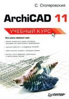 С. Столяровский ArchiCAD 11. Учебный курс 978-5-91180-727-6