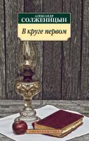 Солженицын Александр В круге первом 978-5-389-08145-1