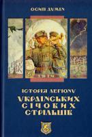 Думін Осип Історія Легіону Українських Січових Стрільців. І914-1918 978-617-642-231-0