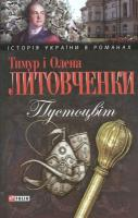 Олена Литовченко, Тимур Литовченко Пустоцвіт 978-966-03-5144-8