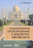 А. Л. Ланцов Компьютерное проектирование в архитектуре. ArchiCAD 11 978-5-388-00018-7, 5-94074-369-2