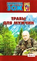 Ефремов Александр Травы для мужнин. Том 1 978-5-902812-38-8