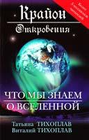 Тихоплав Виталий и Татьяна Крайон. Откровения : что мы знаем о Вселенной 978-5-69948879-7