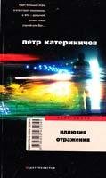 Катериничев Петр Иллюзия отражения 978-5-9524-3234-5