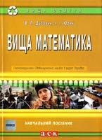 Дубовик В.П , Юрик І.І. Вища математика: навчальний посібник 978-966-97049-3-1