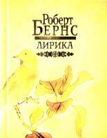 Бернс Роберт Лирика 978-985-16-5230-9