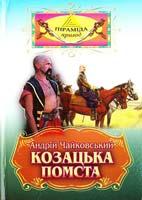 Чайковський Андрій Козацька помста 966-8522-87-7