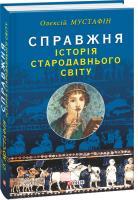 Мустафін Олексій Справжня історія Стародавнього світу 978-966-03-6186-7