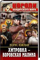 Южный Борис Хитровка — воровская малина 978-617-7270-61-3