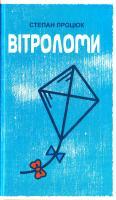 Процюк Степан Вітроломи 978-966-465-397-5