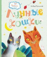 Усачёв Андрей Лунные кошки 978-5-389-12842-2