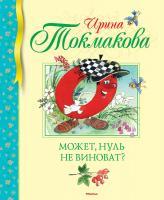 Токмакова Ирина Может, нуль не виноват? 978-5-389-14062-2