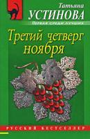 Татьяна Устинова Третий четверг ноября 978-5-699-38576-8