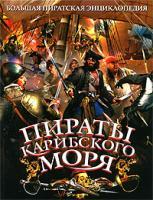 Виктор Губарев Пираты Карибского моря 978-5-699-32076-9
