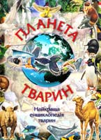 Паркер Стів Планета тварин. (без постера) 966-605-174-5