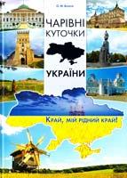 Бєліков Олег Чарівні куточки України 978-966-14-7910-3