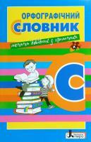 Уклад. Мельник Н.П. Орфографічний словник для учнів початкових класів 978-966-178-767-3