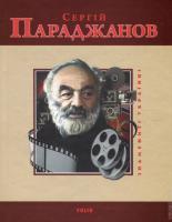 Загребельний Михайло Сергій Параджанов 978-966-03-7310-5