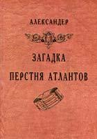 Александер Александр Загадка Перстня Атлантов 966-8145-15-1