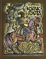 Пригара Марія Козак Голота : збірка оповідань за мотивами українських народних дум 978-966-01-0380-1