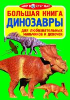 Завязкин Олег Большая книга. Динозавры 978-966-936-031-1