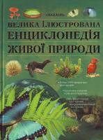 Берн? Велика iлюстрована енциклопедiя живої природи 966-605-618-6