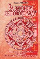 Мицик В. Ф. За законом Світового ладу : Трипільська цивілізація і світогляд українського народу 966-608-444-9
