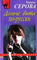 Серова Марина Дольче вита по-русски 978-5-699-55858-2