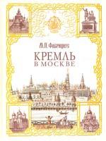 Фабрициус Михаил Кремль в Москве 978-5-17-052172-2