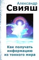 Свияш Александр Как получать информацию из тонкого мира 978-5-93148-004-6